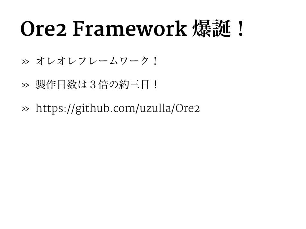 Ore2 Framework രʂ » ΦϨΦϨϑϨʔϜϫʔΫʂ » ࡞̏ഒͷ...