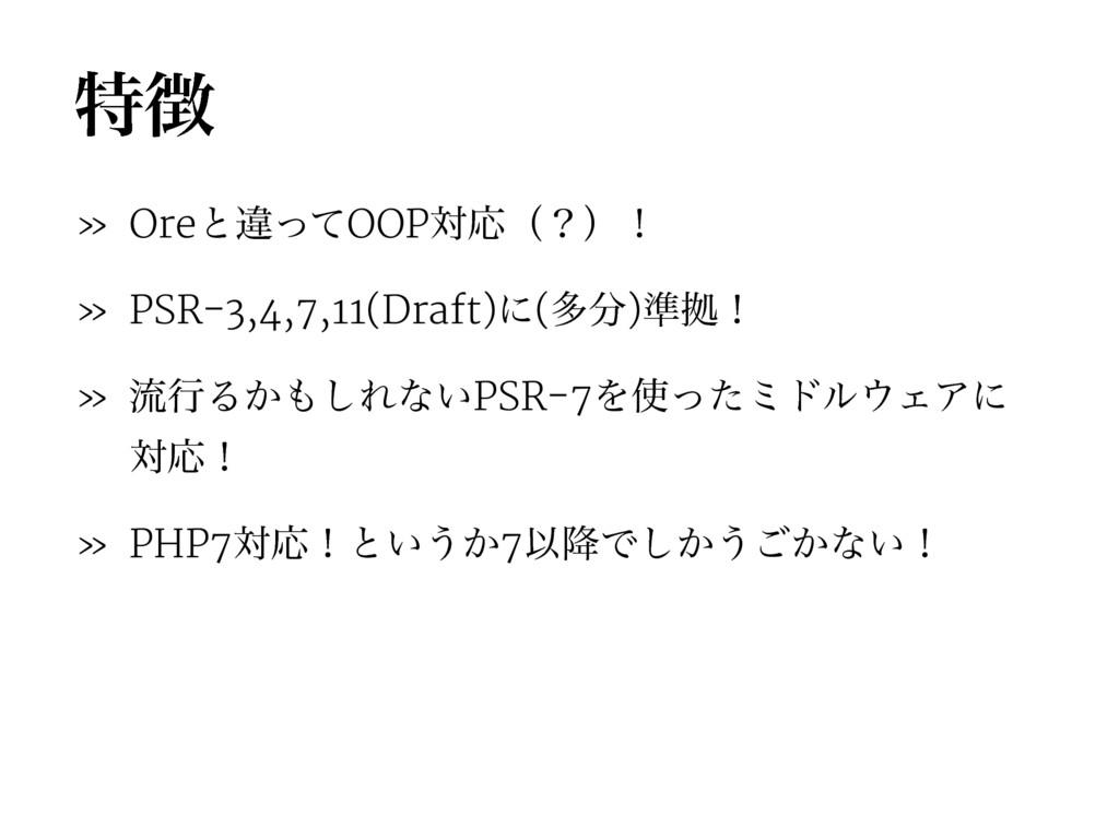 ಛ » OreͱҧͬͯOOPରԠʢʁʣʂ » PSR-3,4,7,11(Draft)ʹ(ଟ...