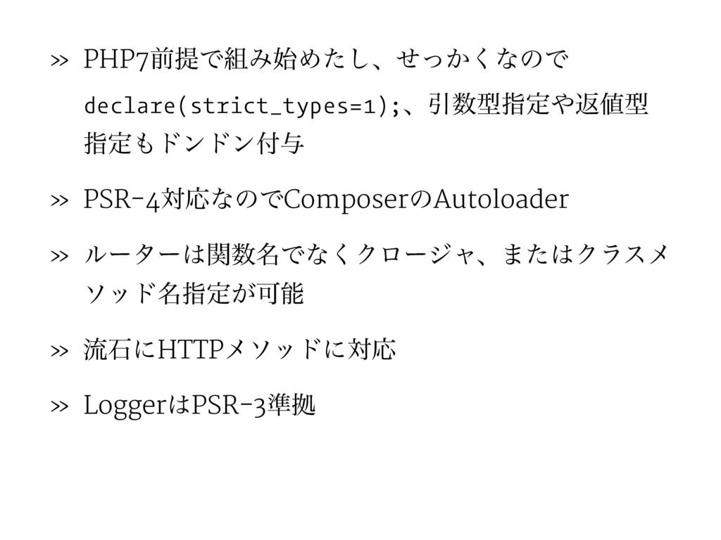 » PHP7લఏͰΈΊͨ͠ɺ͔ͤͬ͘ͳͷͰ declare(strict_types=1)...