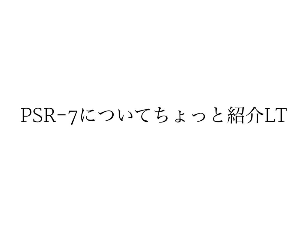 PSR-7ʹ͍ͭͯͪΐͬͱհLT