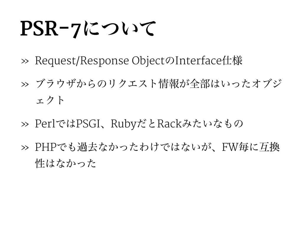 PSR-7ʹ͍ͭͯ » Request/Response ObjectͷInterface༷...