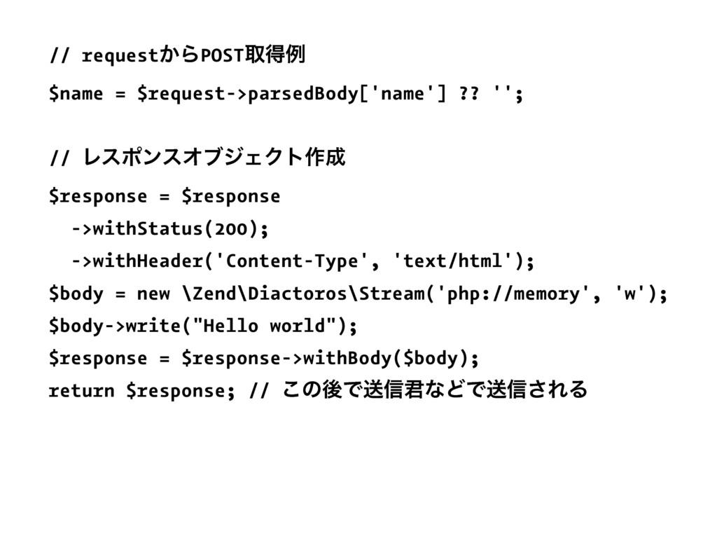 // request͔ΒPOSTऔಘྫ $name = $request->parsedBod...