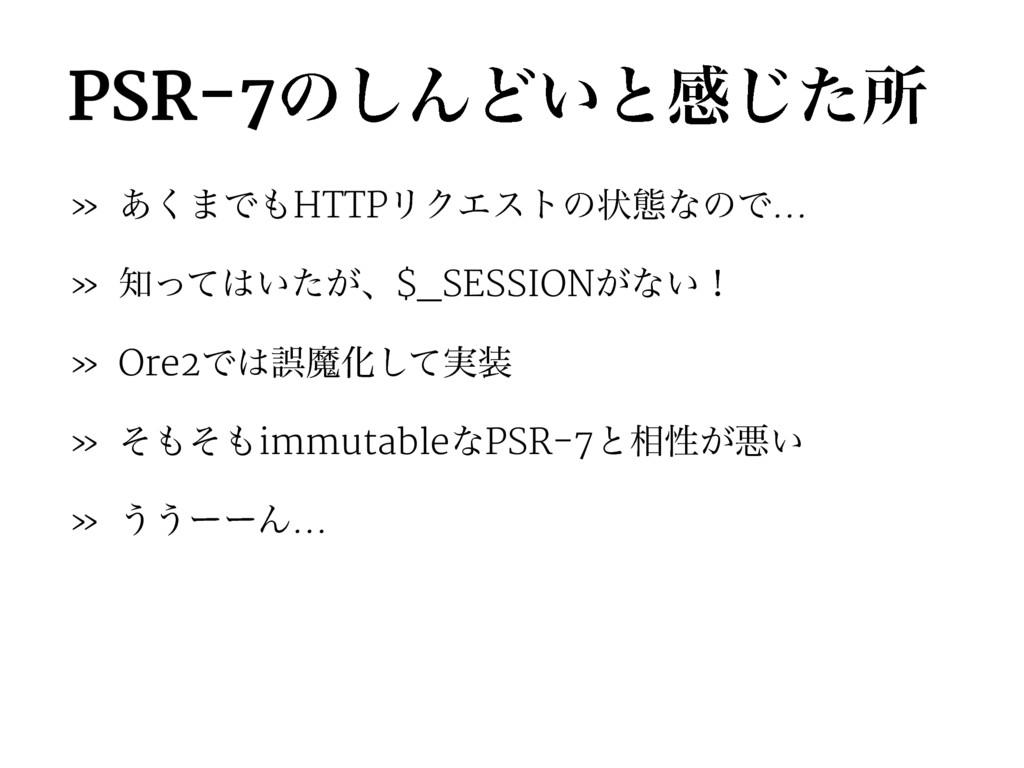 PSR-7ͷ͠ΜͲ͍ͱײͨ͡ॴ » ͋͘·ͰHTTPϦΫΤετͷঢ়ଶͳͷͰ… » ͍ͬͯ...