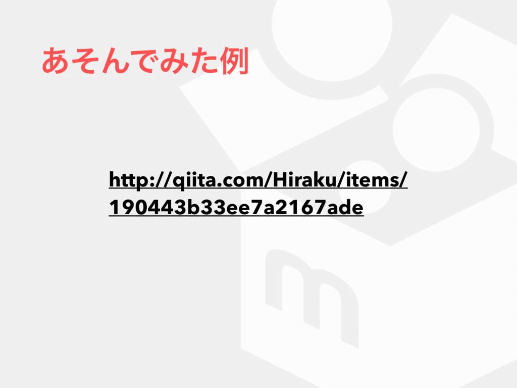 ͋ͦΜͰΈͨྫ http://qiita.com/Hiraku/items/ 190443b3...