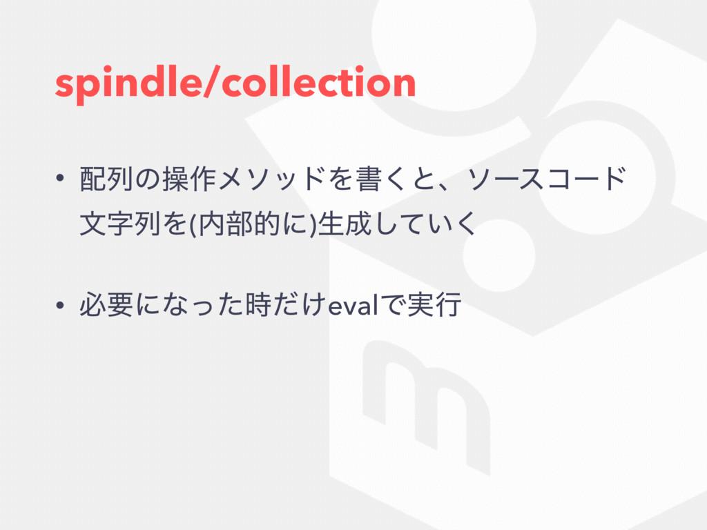 spindle/collection • ྻͷૢ࡞ϝιουΛॻ͘ͱɺιʔείʔυ จྻΛ(...