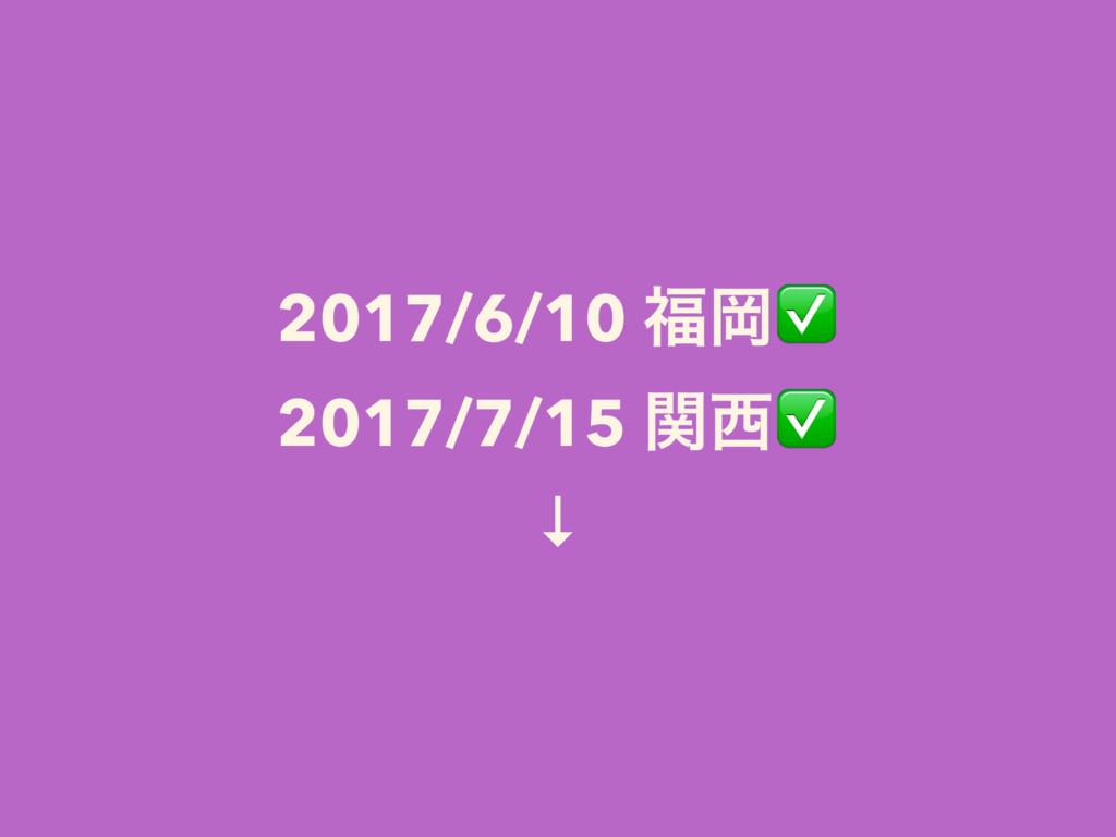 2017/6/10 Ԭ✅ 2017/7/15 ؔ✅ ↓