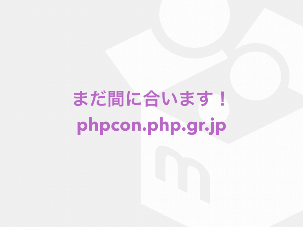 ·ͩؒʹ߹͍·͢ʂ phpcon.php.gr.jp