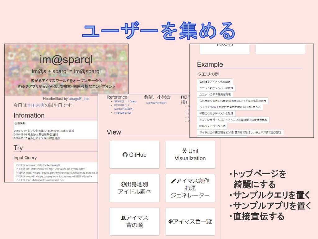 ・トップページを 綺麗にする ・サンプルクエリを置く ・サンプルアプリを置く ・直接宣伝する