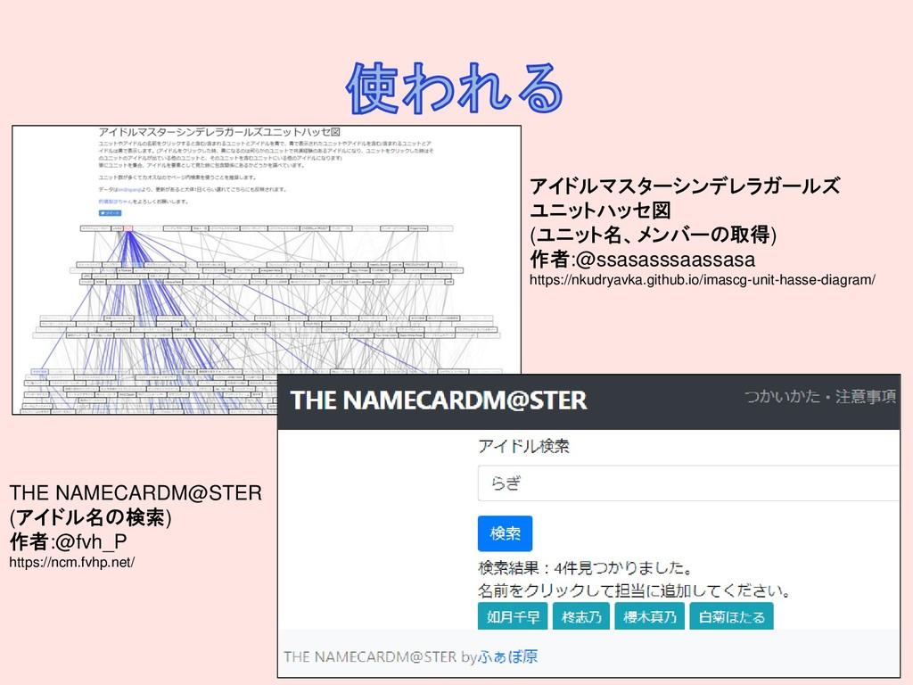 アイドルマスターシンデレラガールズ ユニットハッセ図 (ユニット名、メンバーの取得) 作者:@...