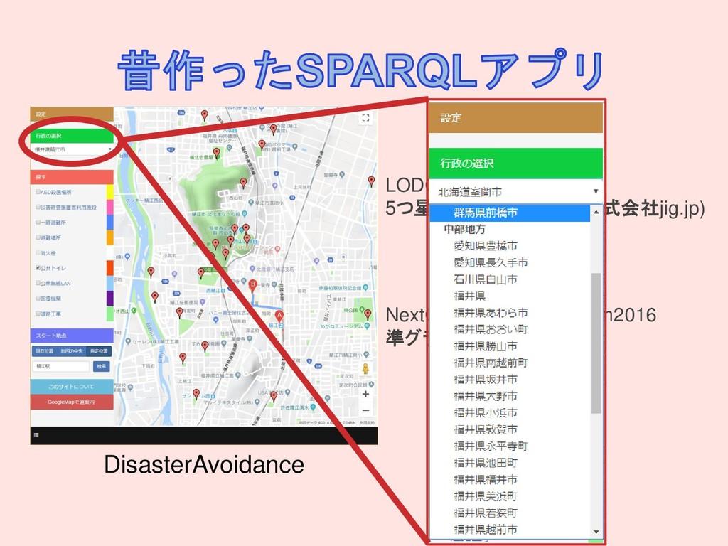 DisasterAvoidance LODC2016:パートナー賞 5つ星オープンデータ賞(株...