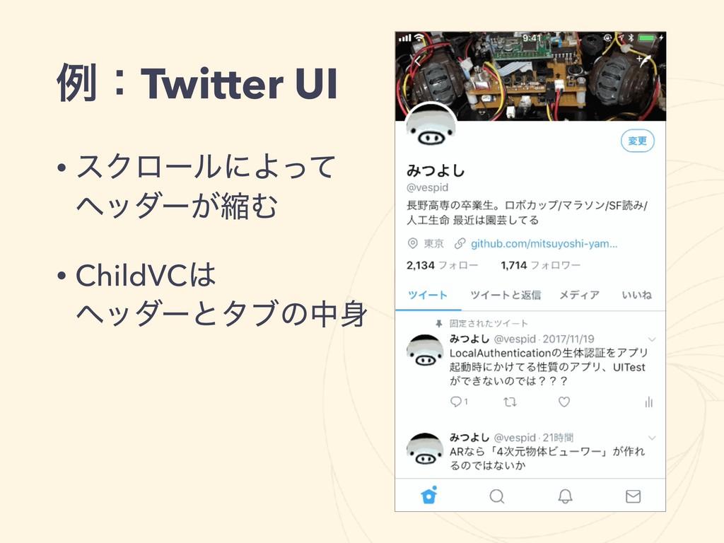 • εΫϩʔϧʹΑͬͯ ϔομʔ͕ॖΉ • ChildVC ϔομʔͱλϒͷத ྫɿT...