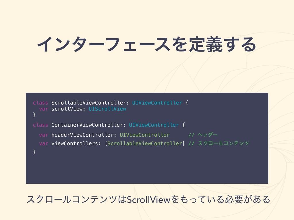 ΠϯλʔϑΣʔεΛఆٛ͢Δ class ScrollableViewController: U...