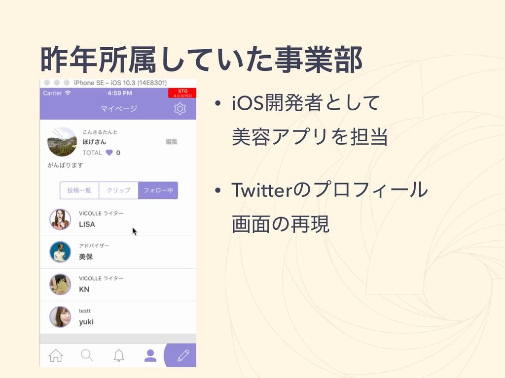 ࡢॴଐ͍ͯͨ͠ۀ෦ • iOS։ൃऀͱͯ͠ ඒ༰ΞϓϦΛ୲ • Twitterͷϓϩϑ...