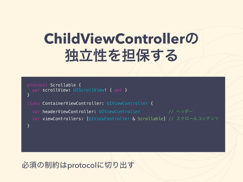 protocol Scrollable { var scrollView: UIScrollV...