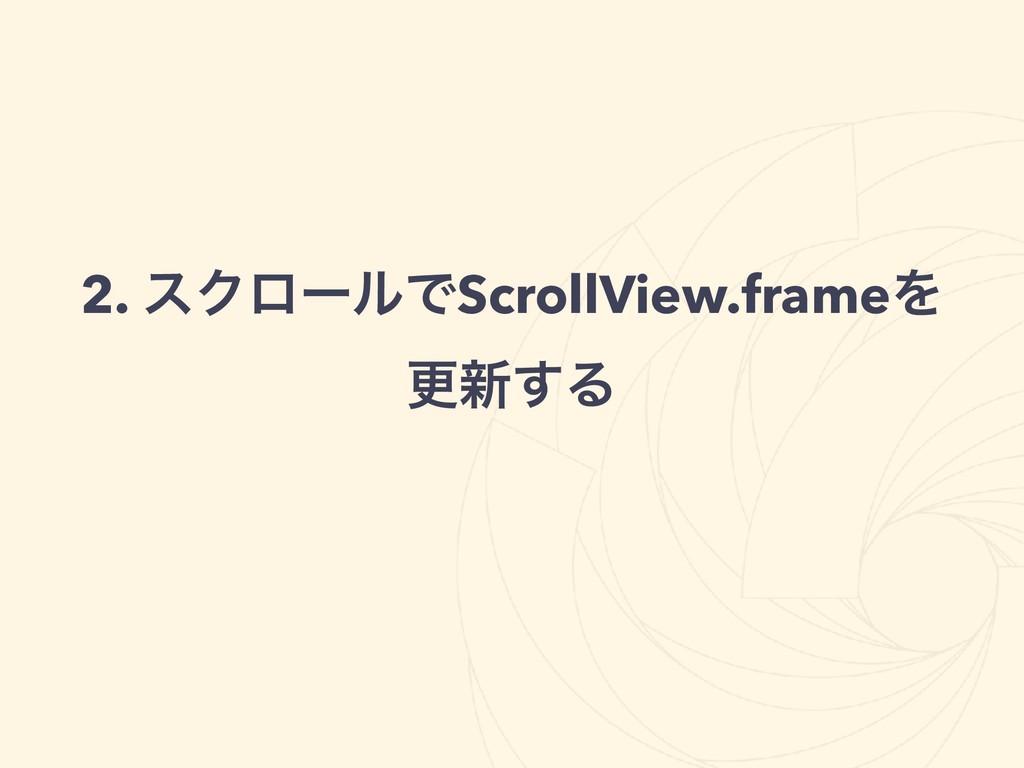 2. εΫϩʔϧͰScrollView.frameΛ ߋ৽͢Δ