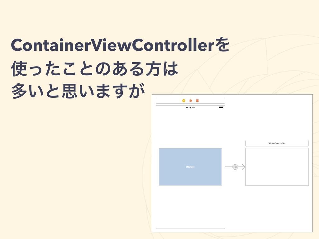 ContainerViewControllerΛ ͬͨ͜ͱͷ͋Δํ ଟ͍ͱࢥ͍·͕͢