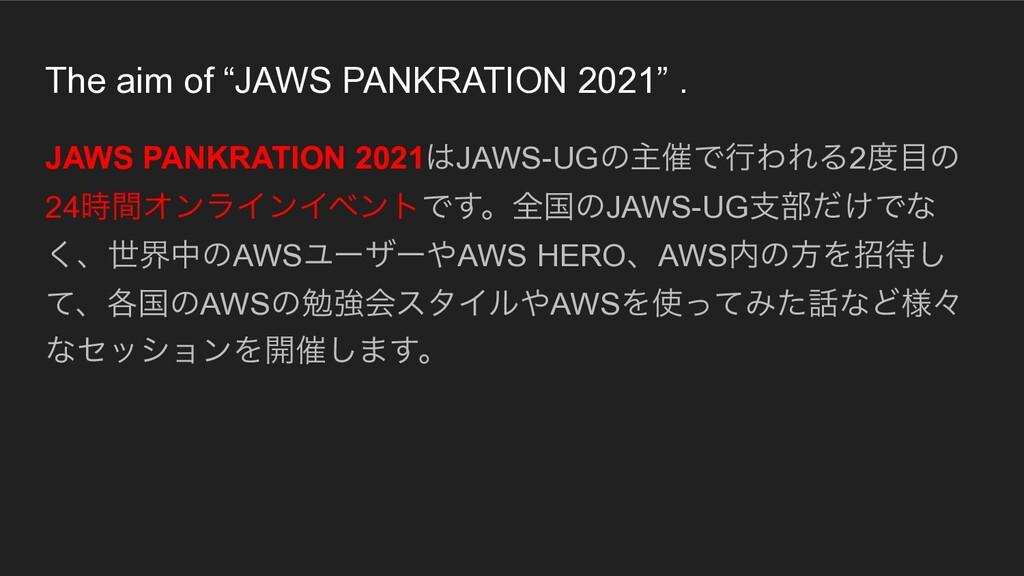 """The aim of """"JAWS PANKRATION 2021"""" . JAWS PANKRA..."""