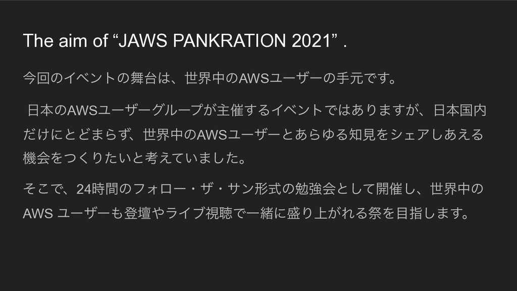 "The aim of ""JAWS PANKRATION 2021"" . ࠓճͷΠϕϯτͷ..."