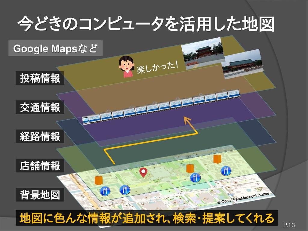 今どきのコンピュータを活用した地図 Google Mapsなど 店舗情報 背景地図 交通情報 ...
