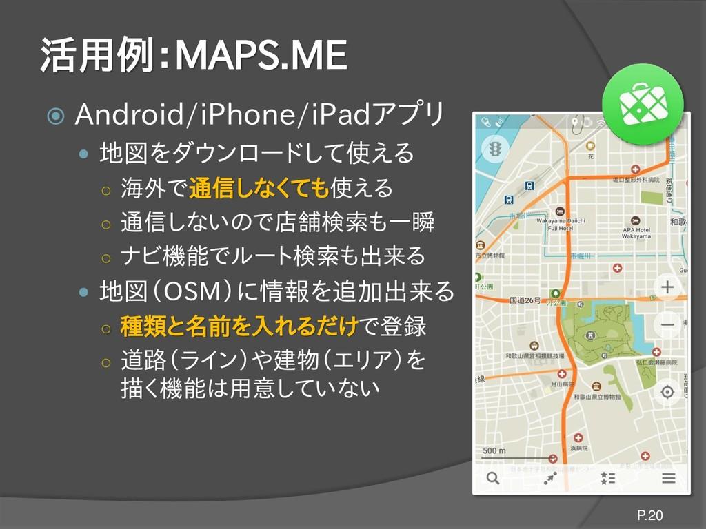 活用例:MAPS.ME  Android/iPhone/iPadアプリ  地図をダウンロー...