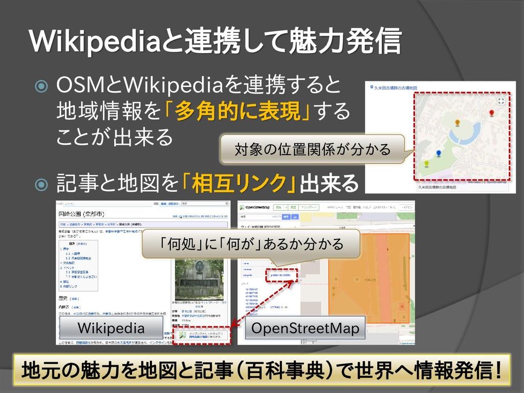 Wikipediaと連携して魅力発信  OSMとWikipediaを連携すると 地域情報を「...