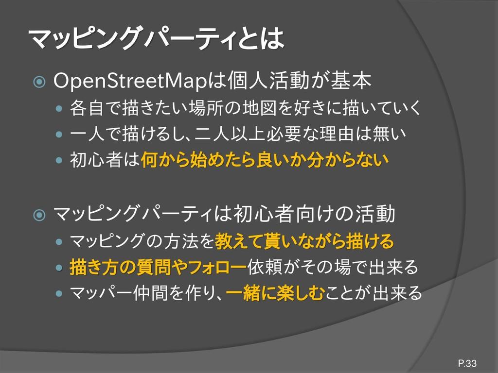 マッピングパーティとは  OpenStreetMapは個人活動が基本  各自で描きたい場所...