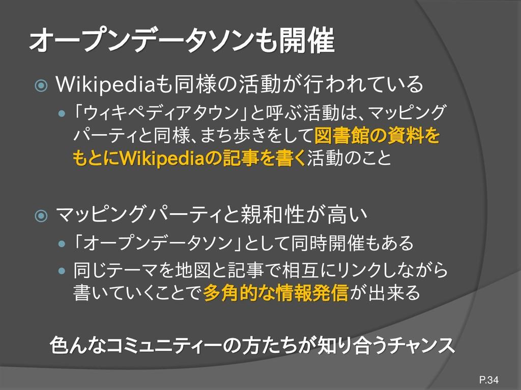 オープンデータソンも開催  Wikipediaも同様の活動が行われている  「ウィキペディ...