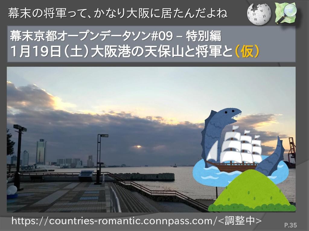 幕末の将軍って、かなり大阪に居たんだよね 幕末京都オープンデータソン#09 – 特別編 1月1...