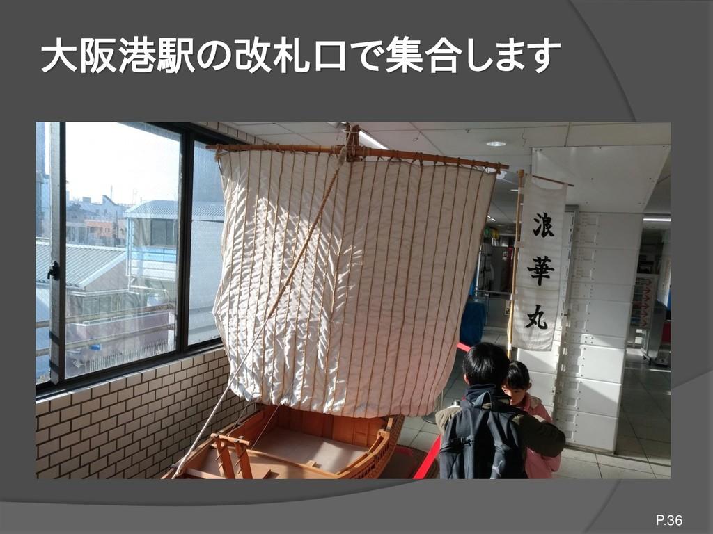 大阪港駅の改札口で集合します P.36