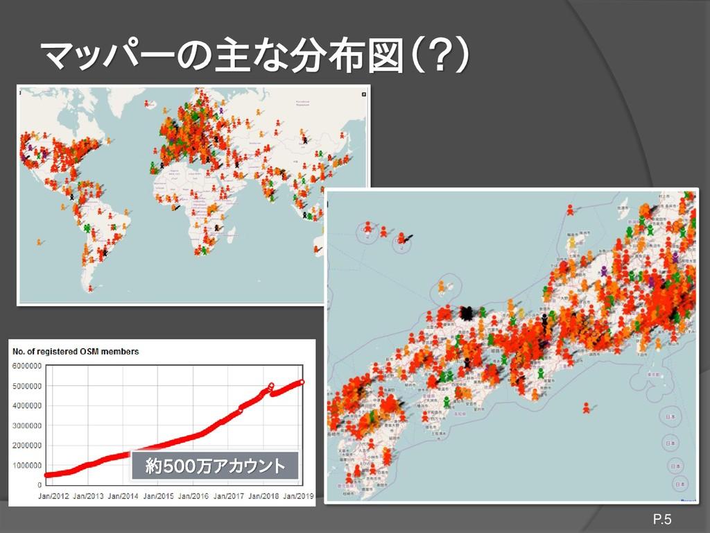 マッパーの主な分布図(?) P.5 約500万アカウント