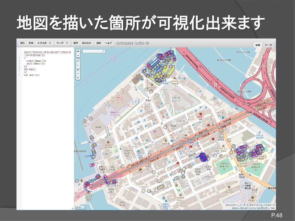 地図を描いた箇所が可視化出来ます P.48