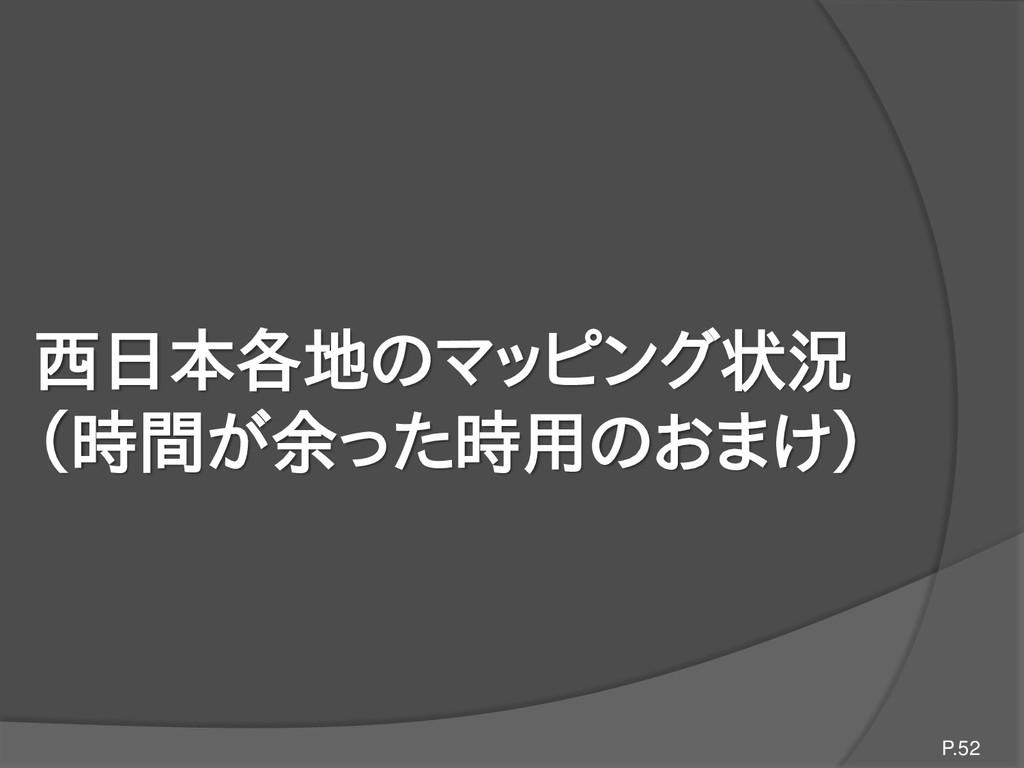 西日本各地のマッピング状況 (時間が余った時用のおまけ) P.52