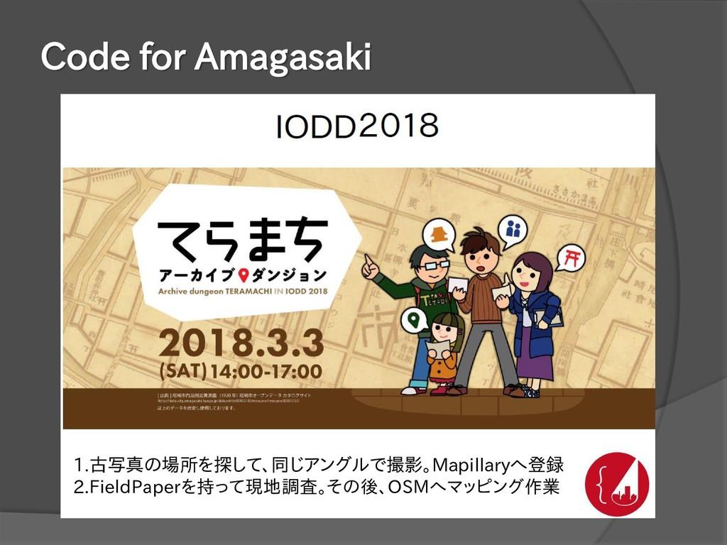 Code for Amagasaki 1.古写真の場所を探して、同じアングルで撮影。Mapil...