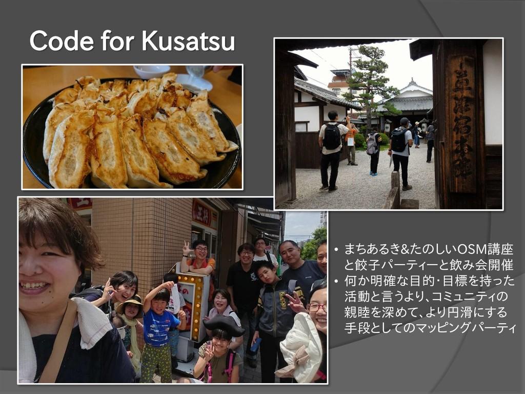 Code for Kusatsu • まちあるき&たのしいOSM講座 と餃子パーティーと飲み会...