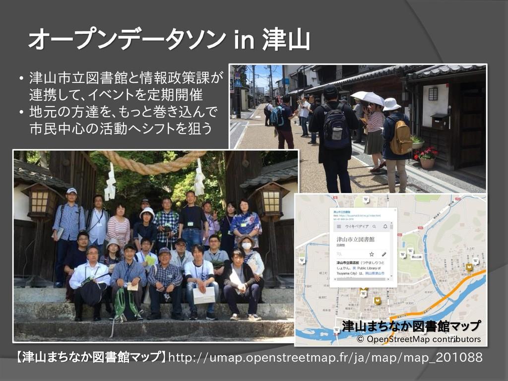 オープンデータソン in 津山 • 津山市立図書館と情報政策課が 連携して、イベントを定期開催...