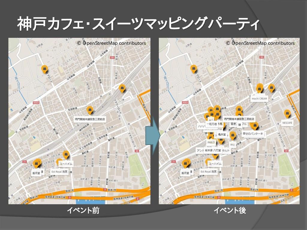 神戸カフェ・スイーツマッピングパーティ © OpenStreetMap contributor...