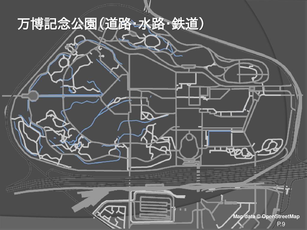 万博記念公園(道路・水路・鉄道) P.9 Map data © OpenStreetMap