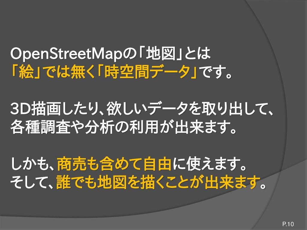 OpenStreetMapの「地図」とは 「絵」では無く「時空間データ」です。 3D描画したり...