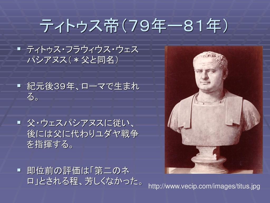 ティトゥス帝(79年ー81年) ▪ ティトゥス・フラウィウス・ウェス パシアヌス(*父と同名)...
