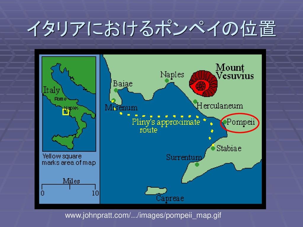 イタリアにおけるポンペイの位置 www.johnpratt.com/.../images/po...