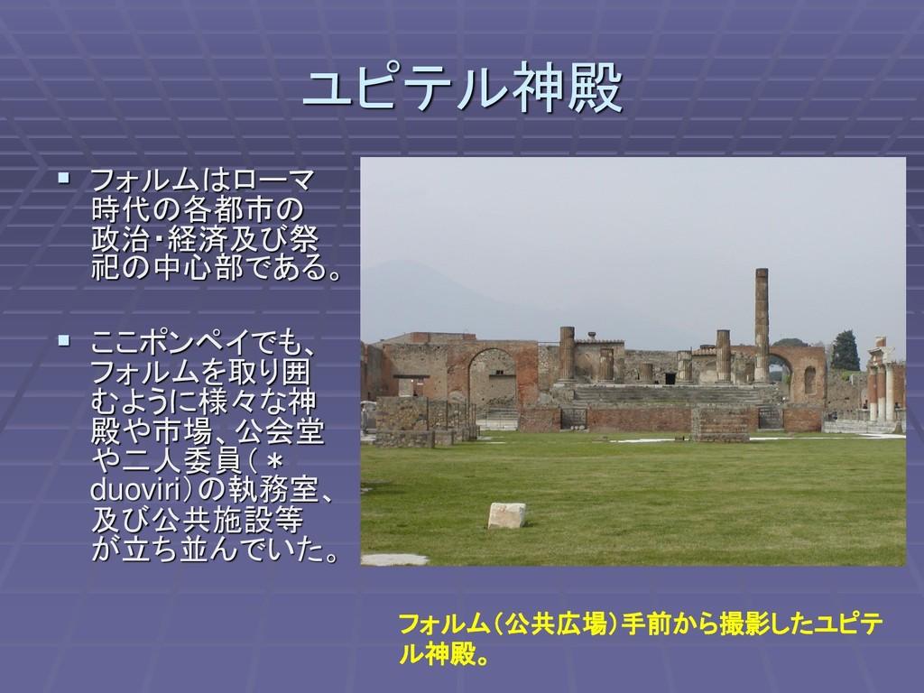ユピテル神殿 ▪ フォルムはローマ 時代の各都市の 政治・経済及び祭 祀の中心部である。 ▪ ...