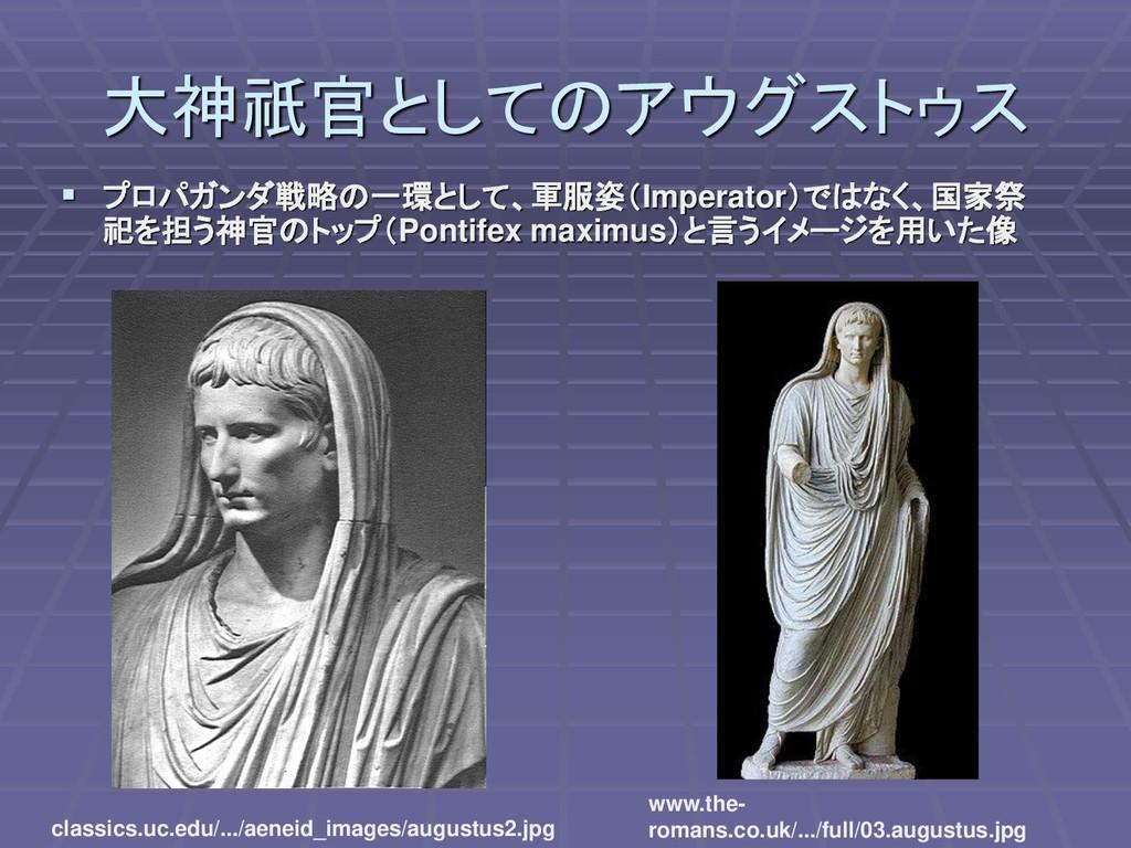 大神祇官としてのアウグストゥス www.the- romans.co.uk/.../full/...