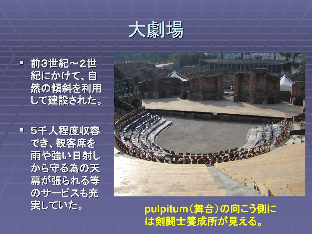 大劇場 ▪ 前3世紀~2世 紀にかけて、自 然の傾斜を利用 して建設された。 ▪ 5千人程度収...
