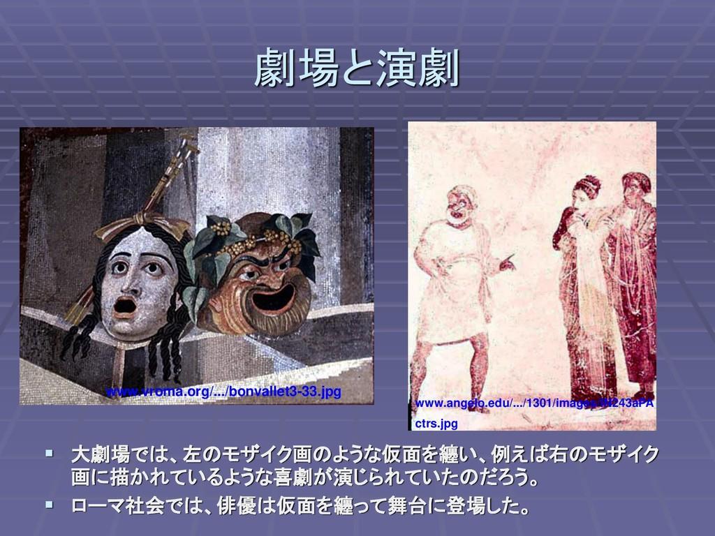 劇場と演劇 ▪ 大劇場では、左のモザイク画のような仮面を纏い、例えば右のモザイク 画に描かれて...