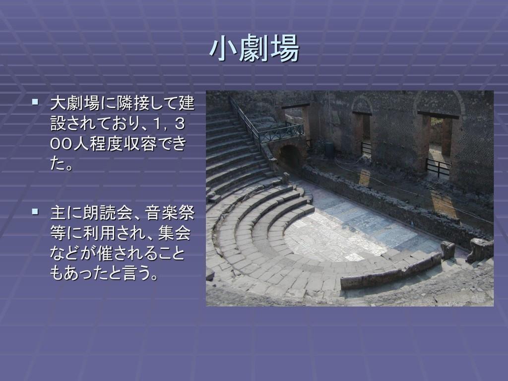 小劇場 ▪ 大劇場に隣接して建 設されており、1,3 00人程度収容でき た。 ▪ 主に朗読会...