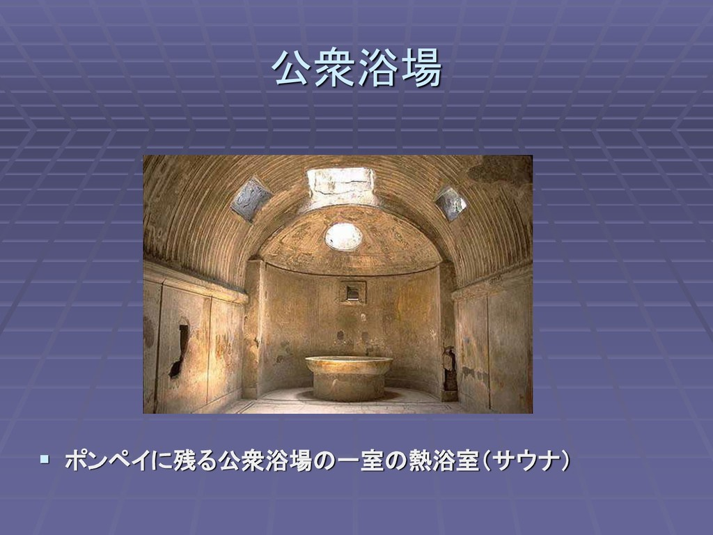 公衆浴場 ▪ ポンペイに残る公衆浴場の一室の熱浴室(サウナ)