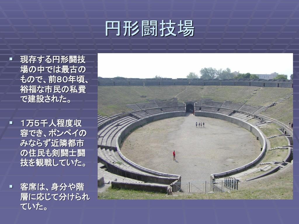 円形闘技場 ▪ 現存する円形闘技 場の中では最古の もので、前80年頃、 裕福な市民の私費 で...