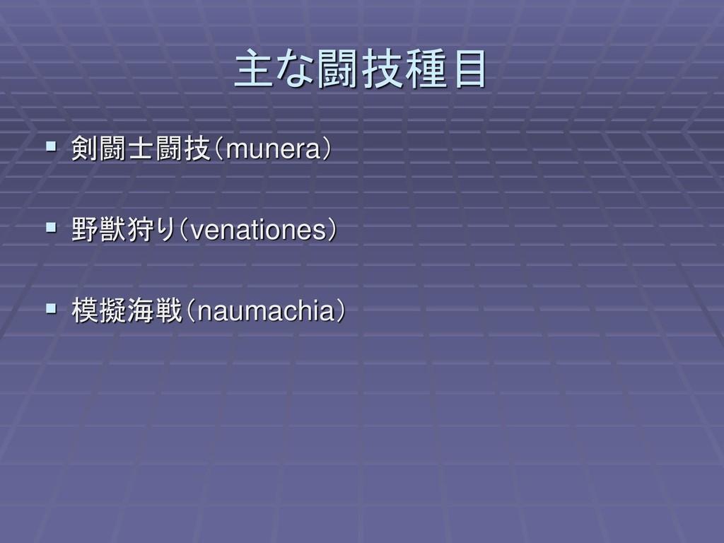 主な闘技種目 ▪ 剣闘士闘技(munera) ▪ 野獣狩り(venationes) ▪ 模擬海...