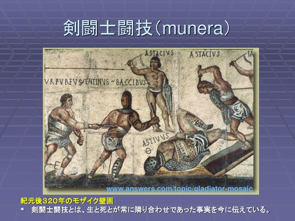 剣闘士闘技(munera) 紀元後320年のモザイク壁画 ▪ 剣闘士闘技とは、生と死とが常に隣...