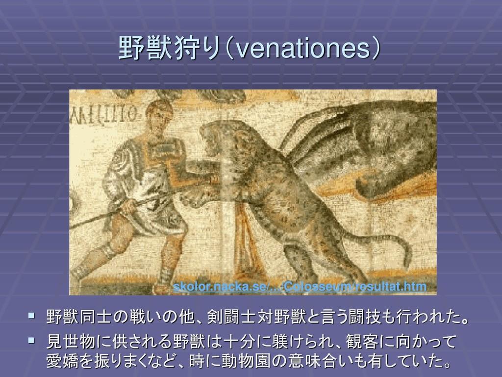野獣狩り(venationes) ▪ 野獣同士の戦いの他、剣闘士対野獣と言う闘技も行われた。 ...